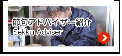 節句アドバイザー紹介