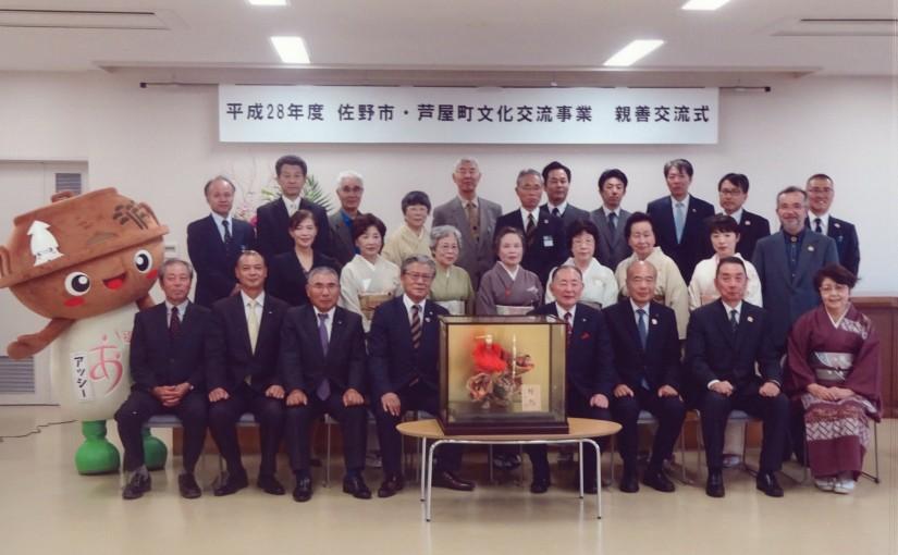 平成28年、佐野市、芦屋町交流事業式典に於いて、佐野市から記念品として贈呈