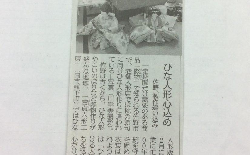 産経新聞 川岸 等 記者取材