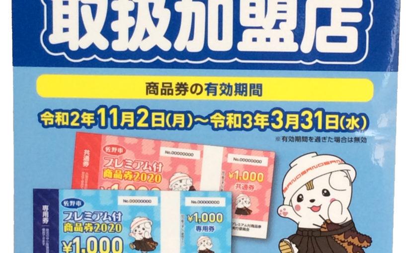 小売販売店10/31 オ-プン